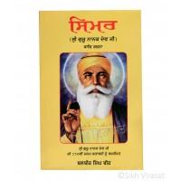 Simar – Shri Guru Nanak Dev Ji Kav Rachna (Punjabi: ਸਿਮਰ - ਸ੍ਰੀ ਗੁਰੂ ਨਾਨਕ ਦੇਵ ਜੀ - ਕਾਵਿ ਰਚਨਾ) Writer – Balbir Singh Bir, Publisher – Lokgeet Parkashan