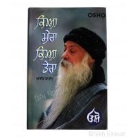 Kya Mera Kya Tera (Punjabi: ਕਿਆ ਮੇਰਾ ਕਿਆ ਤੇਰਾ) Kabir Bani Author – Osho Publisher - B. Chattar Singh Jiwan Singh, Amritsar