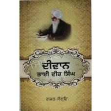 Diwan Bhai Vir Singh