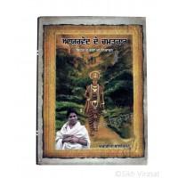 Ayurved De Chamatkar; Sehat te Roga Da Niwaran (Punjabi: ਆਯੁਰਵੇਦ ਦੇ ਚਮਤਕਾਰ - ਸਿਹਤ ਤੇ ਰੋਗਾਂ ਦਾ ਨਿਵਾਰਨ) Writer – Acharya Balkrishan, Publisher - B. Chattar Singh Jiwan Singh Amritsar