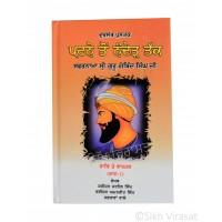 Patne Ton Naded Takk – Durlabh Pustak (Rare Book) Part 1 (Punjabi: ਪਟਨੇ ਤੋਂ ਨੰਦੇੜ ਤੱਕ - ਦੁਰਲੱਭ ਪੁਸਤਕ - ਸਫਰਨਾਮਾ ਸ਼੍ਰੀ ਗੁਰੂ ਗੋਬਿੰਦ ਸਿੰਘ ਜੀ ਭਾਗ - 1) Writer – Poet Jarnail Singh, Poet Amarjit Singh, Publisher – B. Chattar Singh Jiwan Singh, Amritsar