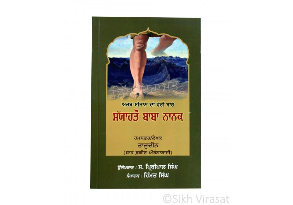 Sayahto Baba Nanak (Punjabi: ਸਯਾਹਤੋ ਬਾਬਾ ਨਾਨਕ - ਅਰਬ-ਈਰਾਨ ਦੀ ਫੇਰੀ ਬਾਰੇ - ਸ਼ਾਹ ਫ਼ਕੀਰ ਔਰੰਗਾਬਾਦੀ) Editor – Himmat Singh, Publisher – Gracious Books & Naad Pragas