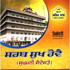 Calender Sarbh Sukh SS Ji