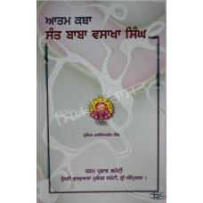 Atam Katha Baba Visakha Singh
