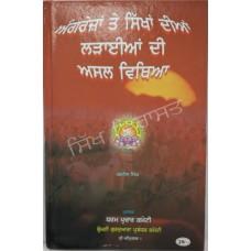 Angreja te Sikha Deea Laraia