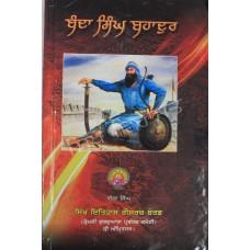 Baba Banda Singh Ji Bahadur PB