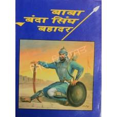 Baba Banda Singh Bahadur Hnd
