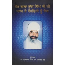 Baba Sucha Singh Ji De Dharam