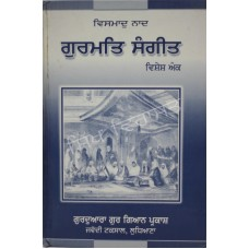 Gurmat Sangeet Vichesh Ank