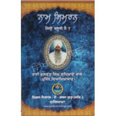 Naam Simran Gurmukhi