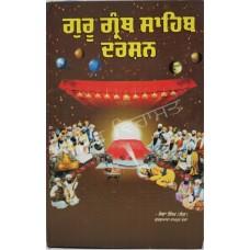 Guru Granth Darshan