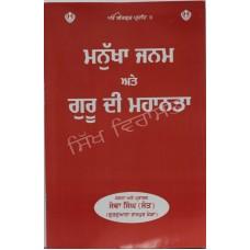 Manukha Janam Te Guru Di Mhant