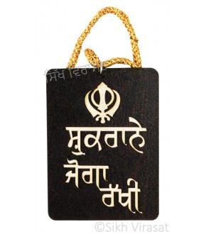Shukrana Joga Rkhi - ਸ਼ੁਕਰਾਨੇ ਜੋਗਾ ਰੱਖੀ with Khanda Symbol Car Hanging
