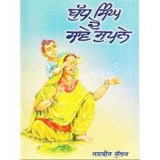 Bhudh Singh Save supne