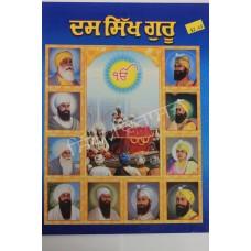 Das Sikh Guru