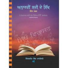 Attharvin Sadi De Sikh Ik Safar