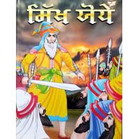 Sikh Yodhe