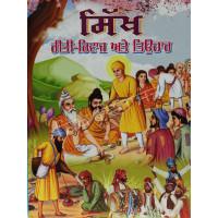 Sikh Riti riwaj Te Tiohar