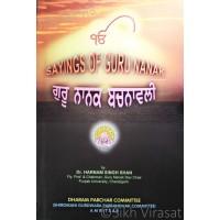 ੴ  Sayings Of Guru Nanak ਗੁਰੂ ਨਾਨਕ ਬਚਨਾਵਲੀ – By. Dr. Harnam Singh Shan