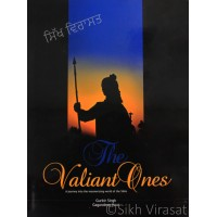The Valiant Ones: A Journey Into The Mesmerizing World Of The Sikhs (English) By: Gurbir Singh and Gagandeep Kaur