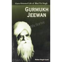 Gurmukh Jeewan (Guru Oriented Life of Bhai Vir Singh) - English By: Mahan Singh Gyani