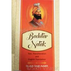 Bachitar Natak - Text, Transliteration and English Translation By: Dr. Ajit Singh Aulakh