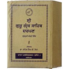 Tika/ Teeka Sri Guru Granth Sahib Darpan Part-1 ਸ੍ਰੀ ਗੁਰੂ ਗ੍ਰੰਥ ਸਾਹਿਬ ਦਰਪਣ ਪੋਥੀ ਪਹਿਲੀ ( Book By: Dr. Sahib Singh D. Litt