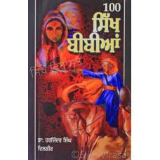 100 Sikh Bibian ੧੦੦ ਸਿੱਖ ਬੀਬੀਆਂ Book By: Harjinder Singh Dilgeer(Dr.)