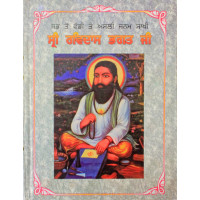 Janamsakhi Sri Ravidas Bhagat Ji ਸਭ ਤੋ ਵੱਡੀ ਤੇ ਅਸਲੀ ਜਨਮ ਸਾਖੀ – ਸ੍ਰੀ ਰਵਿਦਾਸ ਭਗਤ ਜੀ