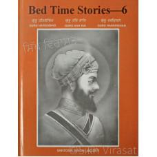 Bed Time Stories-6 (Guru Hargobind Ji, Guru Har Rai Ji and Guru Har Krishan Ji) English & Punjabi Book By: Santokh Singh Jagdev