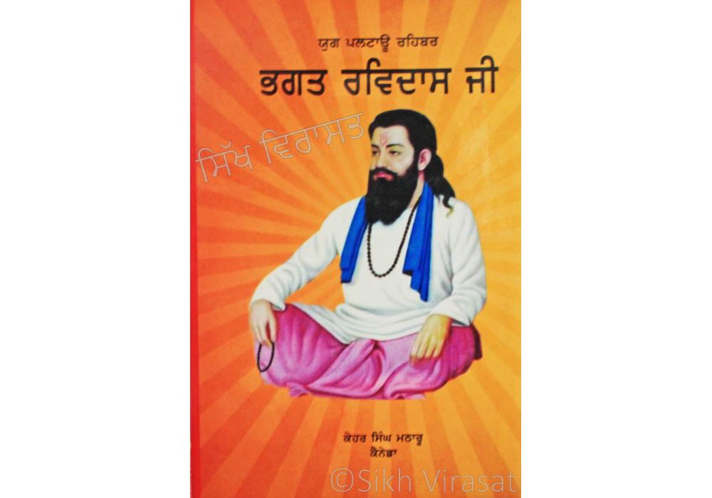 Bhagat Ravidas Ji ਯੁਗ ਪਲਟਾਊ ਰਹਿਬਰ - ਭਗਤ ਰਵਿਦਾਸ ਜੀ Book By: Kehar Singh Matharu