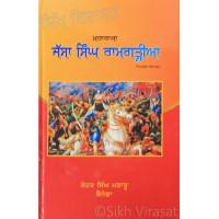 Maharaja Jassa Singh Ramgarhia (1723-1803) ਮਹਾਰਾਜਾ ਜੱਸਾ ਸਿੰਘ ਰਾਮਗਤ੍ਹੀਆ (੧੭੨੩ - ੧੮੦੩) Book By: Kehar Singh Matharu (Canada)