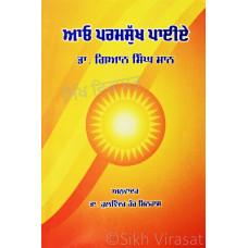 Aao Paramsukh Paeye Dr. Gian Singh Mann ਆਓ ਪਰਮਸੁੱਖ ਪਾਈਏ ਡਾ. ਗਿਆਨ ਸਿੰਘ ਮਾਨ Book By: Kulwinder Kaur Minhas (Dr.)