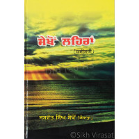 Sekhon Lehran (Kavishari) ਸੇਖੋਂ ਲਹਿਰਾਂ (ਕਵੀਸ਼ਰੀ) Book By: Jaswant Singh Sekhon