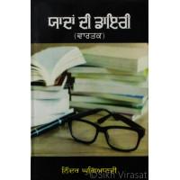 Yaadan Di Diary ਯਾਦਾਂ ਦੀ ਡਾਇਰੀ (ਵਾਰਤਕ) Book By: Ninder Ghugianvi
