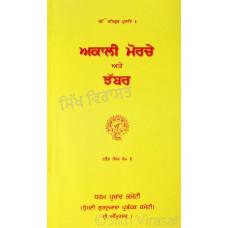 Akali Morche Te Jhabbar ਅਕਾਲੀ ਮੋਰਚੇ ਅਤੇ ਝੱਬਰ Book By: Narain Singh