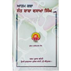 Atam Katha Sant Baba Visakha Singh ਆਤਮ ਕਥਾ ਸੰਤ ਬਾਬਾ ਵਸਾਖਾ ਸਿੰਘ Book By: Prof. Malwinderjit Singh