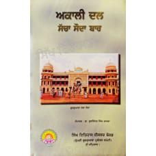 Akali Dal Sacha Sauda Bar ਅਕਾਲੀ ਦਲ ਸੱਚਾ ਸੌਦਾ ਬਾਰ Book By: Dr. Kulwinder Singh Bajwa