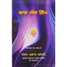 Baba Katha Singh ਬਾਬਾ ਕੱਥਾ ਸਿੰਘ Book By: Inderjit Singh Gogoani(Dr.)