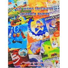 50 Years History Gurmat Parkash ੫੦ ਸਾਲਾ ਇਤਿਹਾਸ ਗੁਰਮਤਿ ਪ੍ਰਕਾਸ਼ Book By: Balwinder Singh Jaura Singha