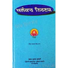 Alankar Niraṇaya ਅਲੰਕਾਰ ਨਿਰਣਯ Book By: Pandit Kartar Singh Dakha