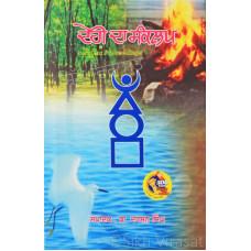 Dehi Da Sankalp - ਦੇਹੀ ਦਾ ਸੰਕਲਪ Book By: Dr. Darshan Singh