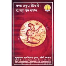 Raag Sarup Nirnai: Sri Guru Granth Sahib ਰਾਗ ਸਰੂਪ ਨਿਰਣੈ : ਸ਼੍ਰੀ ਗੁਰੂ ਗ੍ਰੰਥ ਸਾਹਿਬ