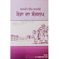 Gurmat Vich Bahuphakhi Sewa Da Sankalp - ਗੁਰਮਤਿ ਵਿੱਚ ਬਹੁਪੱਖੀ ਸੇਵਾ ਦਾ ਸੰਕਲਪ Book By: Dr. Jasbir Singh Sabar