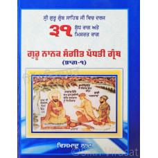Guru Nanak Sangeet Padhti Granth (part-1) ਗੁਰੂ ਨਾਨਕ ਸੰਗੀਤ ਪੱਧਤੀ ਗ੍ਰੰਥ : ਭਾਗ -੧ Book By : Vismaad Naad