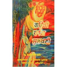 Gauri Raag Sulakhani ਗਉੜੀ ਰਾਗਿ ਸੁਲਖਣੀ Book By: Principal Samsher Singh Kareer