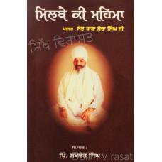 Milbae Ki Mahima - ਮਿਲਬੇ ਕੀ ਮਹਿਮਾ Book By: Sukhwant Singh