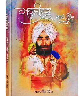 The Valiant: Jaswant Singh Khalra/ ਮਰਜੀਵੜਾ: ਜਸਵੰਤ ਸਿੰਘ ਖਾਲੜਾ (Punjabi)