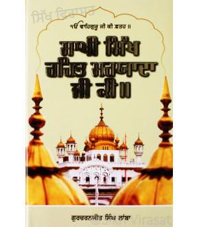 Sakhi Sikh Rehat Maryada Ji Ki ਸਾਖੀ ਸਿੱਖ ਰਹਿਤ ਮਰਯਾਦਾ ਜੀ ਕੀ॥