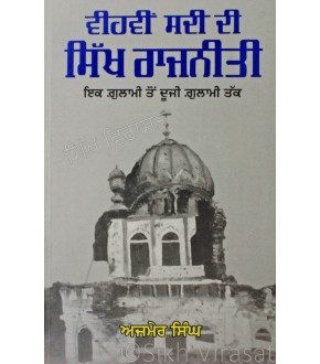 Vihvin Sadi Di Sikh Rajniti ਵੀਹਵੀਂ ਸਦੀ ਦੀ ਸਿੱਖ ਰਾਜਨੀਤੀ Book By Ajmer Singh